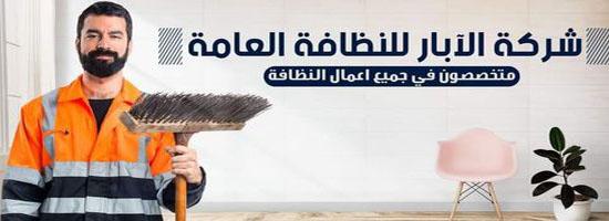 شركة الأبار للنظافة العامة